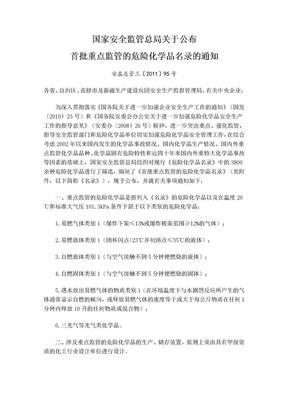 安监总管三〔2011〕95号 首批重点监管的危险化学品名录.doc