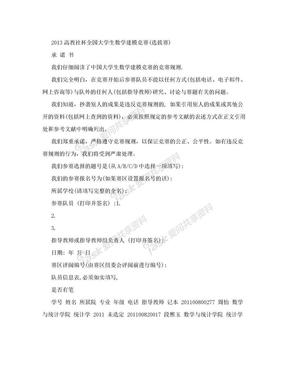 红楼梦文本分析.doc