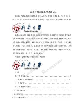 温度检测系统课程设计.doc
