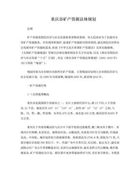 重庆市矿产资源总体规划.doc