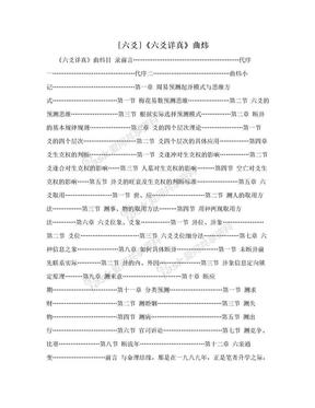 [六爻]《六爻详真》曲炜.doc