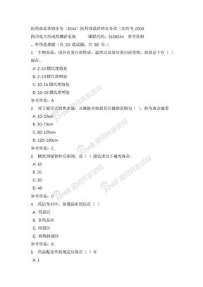 四川电大医药商品营销实务第三次形考_0004参考资料.docx