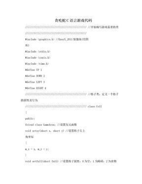 贪吃蛇C语言游戏代码.doc