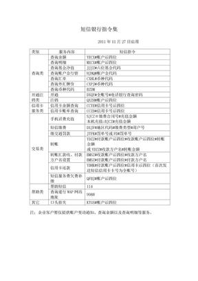 中国建设银行短信银行常见短信指令集.doc