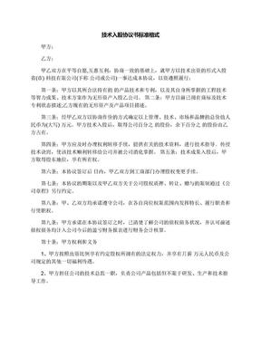 技术入股协议书标准格式.docx
