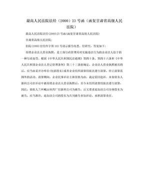 最高人民法院法经(2000)23号函(函复甘肃省高级人民法院).doc