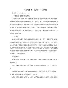 《香港和澳门的回归》说课稿.doc