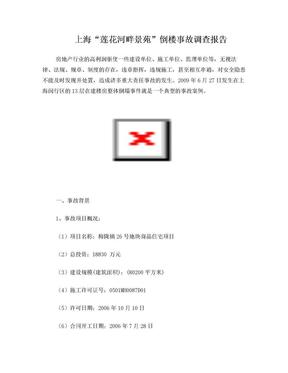 上海莲花河畔楼倒安全事故调查报告.doc