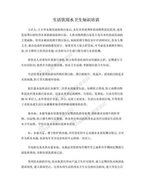 生活饮用水卫生知识培训.doc