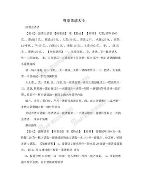 粤菜菜谱大全.doc