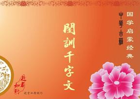 【中华古籍】国学启蒙经典-闺训千字文.pdf