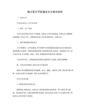 中小学生防溺水安全教育材料.doc