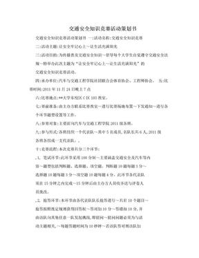 交通安全知识竞赛活动策划书.doc