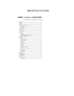 魔兽世界宏命令完全指南.doc