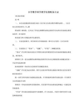 小学数学科学教学仪器配备目录.doc