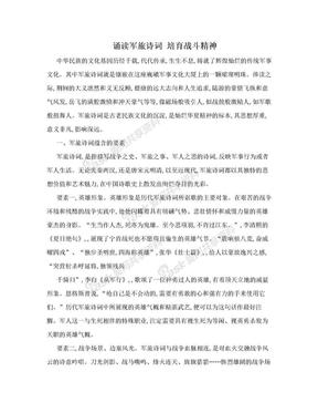 诵读军旅诗词 培育战斗精神.doc
