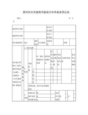 01黄冈市公共建筑节能备案登记表.doc