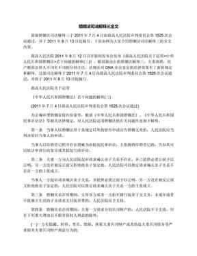 婚姻法司法解释三全文.docx