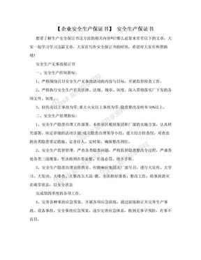 【企业安全生产保证书】 安全生产保证书.doc