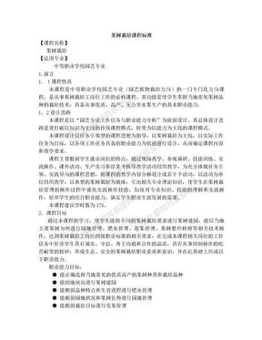 果树栽培课程标准.doc