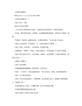 儿童舞台剧剧本.doc