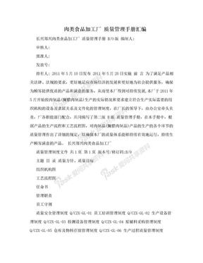 肉类食品加工厂 质量管理手册汇编.doc