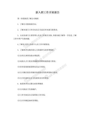 行政人事经理新入职工作开展报告.doc