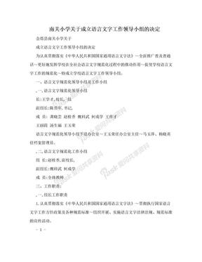 南关小学关于成立语言文字工作领导小组的决定.doc