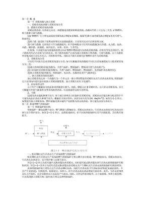 燃气壁挂锅炉及其应用技术.doc