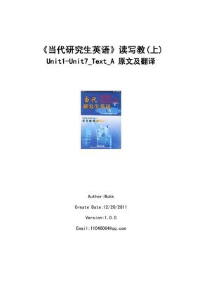 《当代研究生英语》读写教程(上)Text_A_原文及翻译.pdf