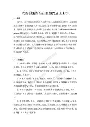 碳纤维补强加固施工工法.doc