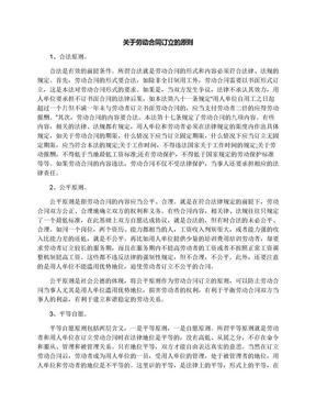 关于劳动合同订立的原则.docx