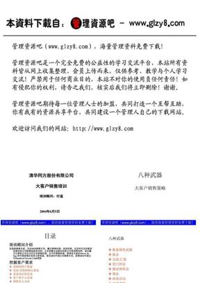 清华同方股份有限公司大客户销售培训.ppt