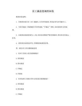 明尼苏达员工满意度调查问卷(长式100题).doc