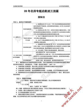 09海天名师启航班王斌三国法讲义