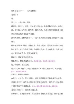 周易述 清 惠栋9.doc