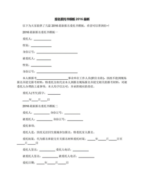 报名委托书模板2016最新.docx