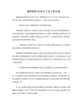 2018年公司工会工作计划.doc