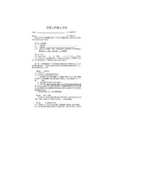 水电安装工程施工合同 包工包料.doc