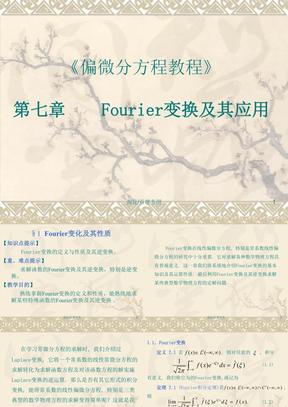 《偏微分方程教程》第七章_Fourier变换及其应用(1).ppt