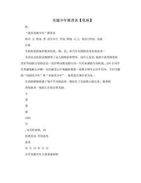美德少年推荐表【优质】.doc