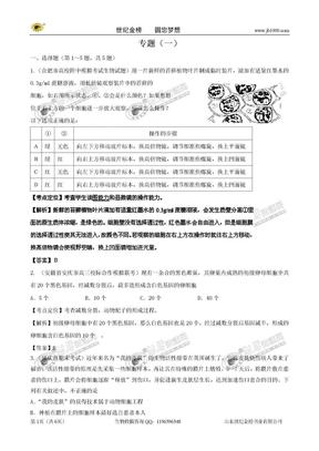 2011届高三生物一轮复习提升训练——专题一.doc