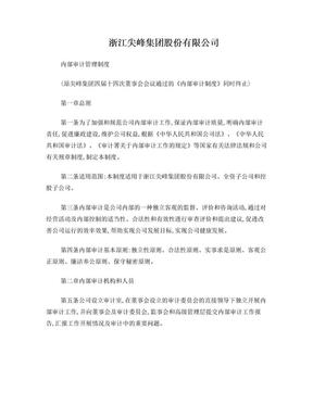 尖峰集团内部审计管理制度.doc