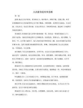 八卦游身连环掌套路.doc