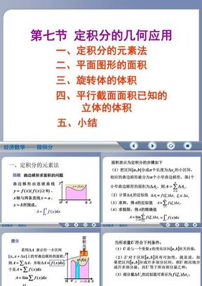 微积分(第二版)吴传生6-7.PPT