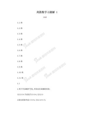 离散数学最全课后答案(屈婉玲版).doc