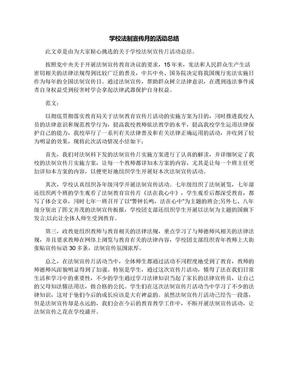 学校法制宣传月的活动总结.docx