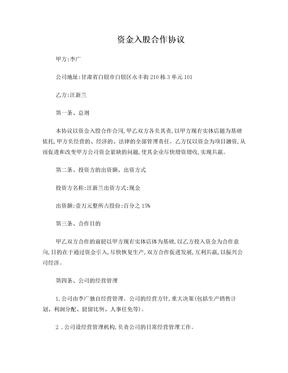 资金入股合作协议.doc