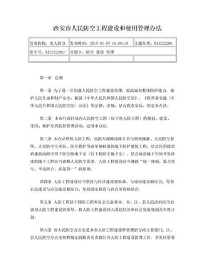 西安市人民防空工程建设和使用管理办法2015-word排好版.doc