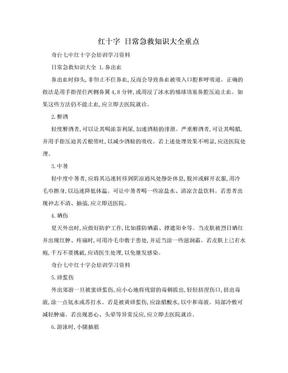 红十字 日常急救知识大全重点.doc